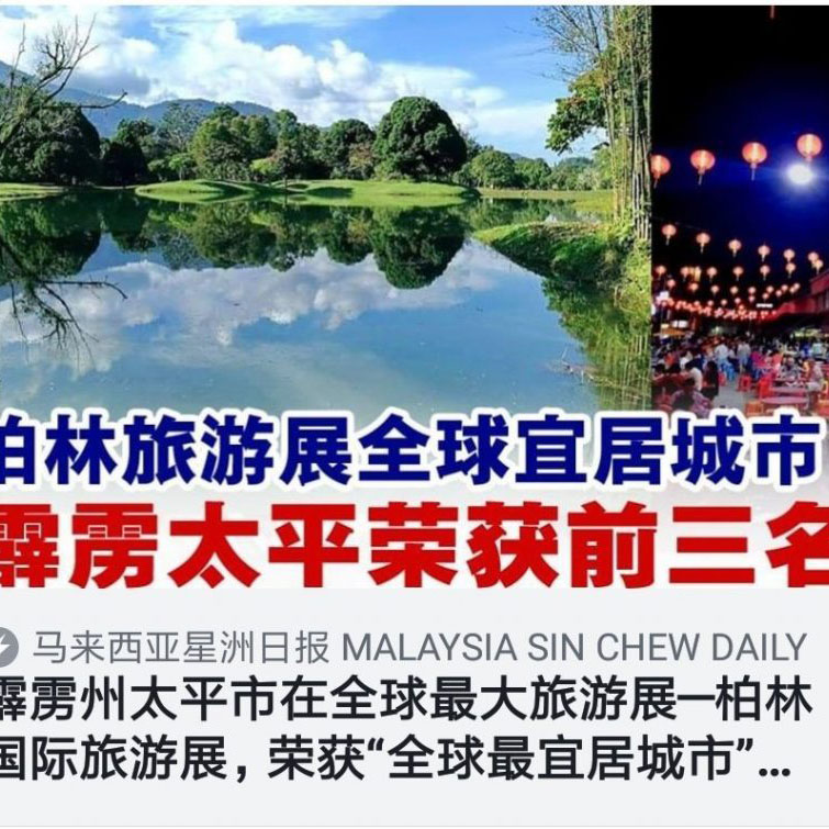 Taiping is Top 3 most sustainable city in the world
